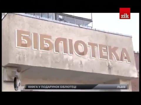Міжнародний день дарування книг у Львові