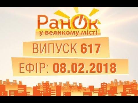 Утро в Большом Городе - Выпуск 617 - 08.02.2018