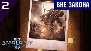 Прохождение StarCraft 2: Wings of Liberty [Эксперт] #2 - Вне закона