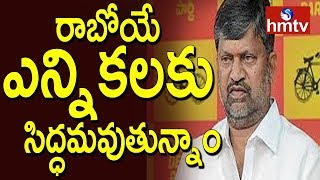 TTDP Leader L Ramana Press Meet Over Mahakutami Future Plans | hmtv