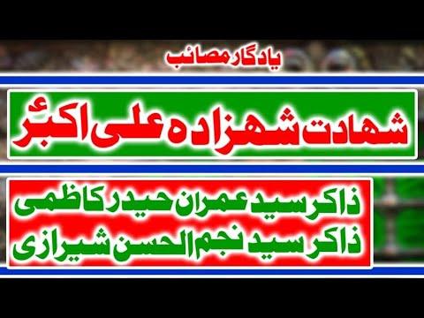 Zakir Syed Imran Haider Kazmi Syed Najam Ul Hassan | Shahadat Shahzada Ali Akbar a.s | 14 Aug 2017