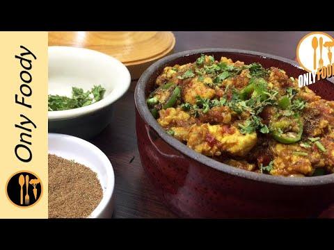 BRAIN MASALA RECIPE | BHEJA FRY | GOAT BRAIN FRY