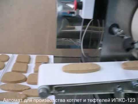 Котлетный автомат (аппарат) для производства котлет, тефтелей и фигурных полуфабрикатов ИПКС-123