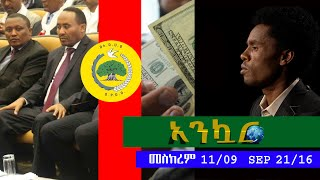 Ethiopia - Ankuar - Ethiopian Daily News Digest | September 21, 2016