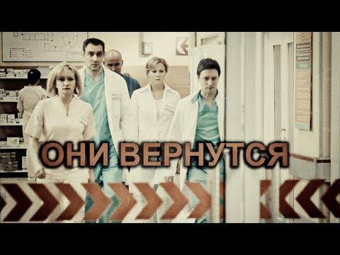 Склифосовский || Они вернутся