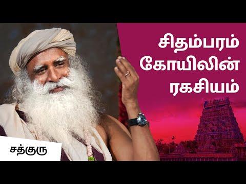 சிதம்பரம் கோயிலின் ரகசியம்... The Secret Of Chidambaram Temple--sadhguru Tamil Video video
