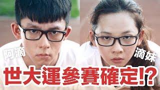 阿滴英文|阿滴與滴妹世大運確定參賽!? feat. 阿哲