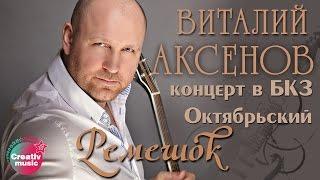 Виталий Аксенов - Ремешок
