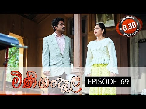 Minigandela | Episode 69 | Sirasa TV 13th September 2018 [HD]