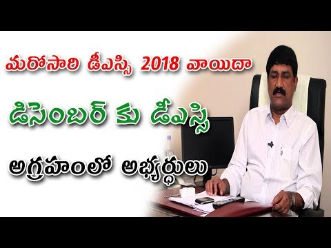 Ap Dsc Notification 2018 Breaking News Today | Ap Dsc 2018 Notification Latest Dates