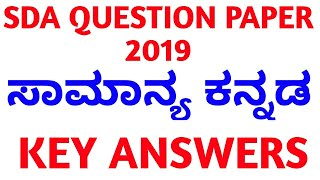 SDA GENERAL KANNADA QUESTION PAPER-2019  KEY ANSWERS