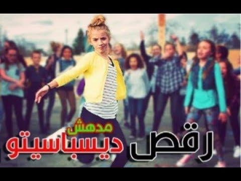 اطفال يتنافسون على الرقص الافضل في اغنية ديسباسيتو | ستندم اذا لم تشاهد الفيديو - Dance Despacito thumbnail