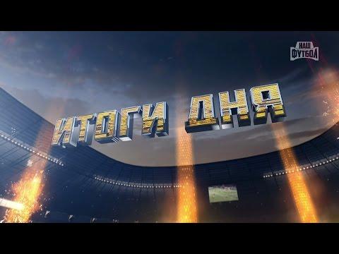 """""""Итоги Дня"""" - Эфир от 28.08.2016 / Наш Футбол"""