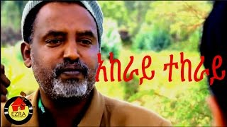 Akeray Tekeray - Full Ethiopian Movie
