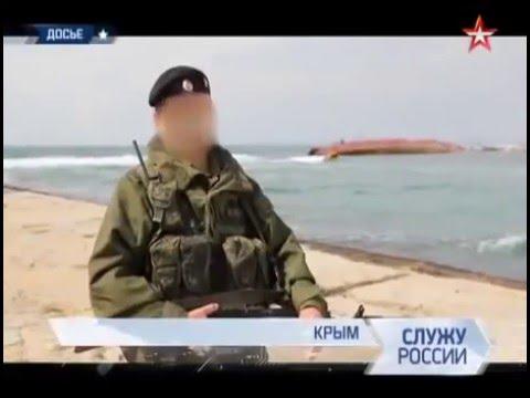 Спецслужбы РФ: Спецоперация в Крыму. (Шок, Эксклюзив)