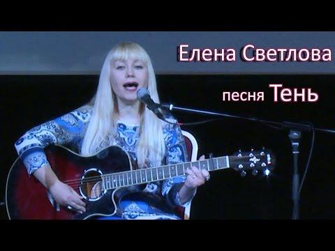 Елена Светлова - песня Тень