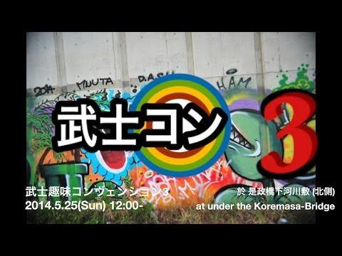 武士コンヴェンション3 (2014.5.25) 野ション 検索動画 17