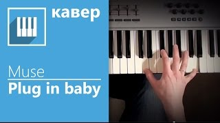 Muse - Plug in baby ( piano cover by its-easy.biz ) + ноты