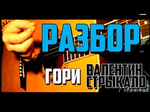 Валентин Стрыкало-Гори   РАЗБОР!!!