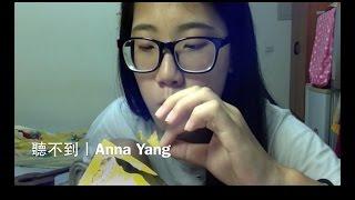 聽不到(五月天) | Anna Yang
