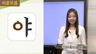 [Giáo án dạy Tiếng Hàn] Tiếng Hàn sơ cấp 1 -2 - bảng chữ cái