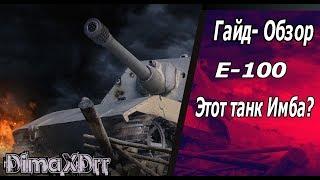 Е-100- Этот танк имба? Обзор на тяжелый танк 10-го уровня!