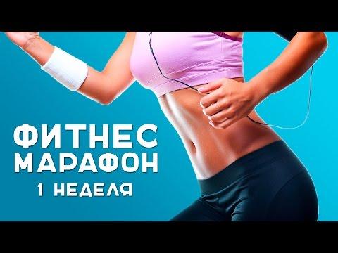 Фитнес-марафон: 1 неделя [Фитнес Подруга]