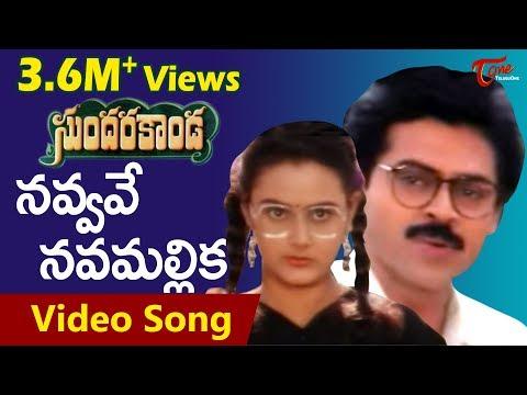 Sundarakaanda Songs - Navvave Nava Mallika - Venkatesh - Meena - Aparna video