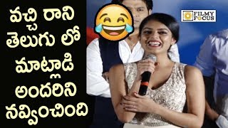 Riddhi Kumar Funny Telugu Speech @Lover Movie Trailer Launch