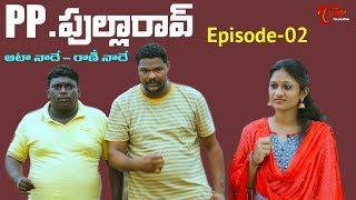 PP Pulla Rao | Episode - 02 | Telugu Comedy Web Series | By Raghu G | TeluguOne