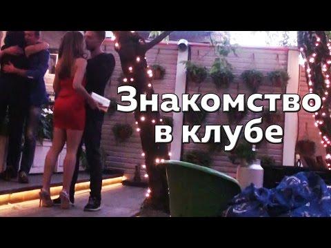 Знакомство с девушкой в клубе. Давид Багдасарян