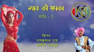 Viyao Ko Bhapka Shadi Mai Vol 1 / RamKripal Rai / Dehati Arkestra / MP3 Audio Jukebox