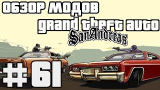 Обзор модов GTA San Andreas #61 - Battlefield Vietnam Weapons Pack