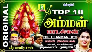 TOP 10 AMMAN HITS
