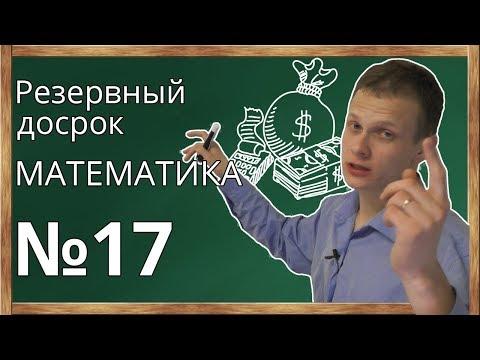 📌Экономическая задача (№17) из резервного досрочного ЕГЭ по профильной математике 2018. Разбор.