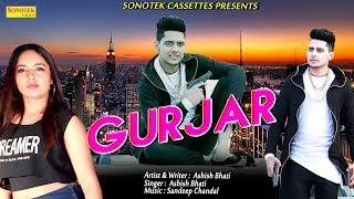 Gurjar || Ashish Bhati,Sandeep Chandal, Balwaan Kalothia | New Haryanvi Song 2018