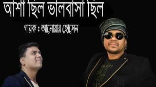 Asha Chilo Bhalobasha Chilo -আশা ছিল ভালোবাসা ছিল Cover by Singer Anowar with lyrics