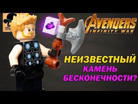 🔸 СЕДЬМОЙ КАМЕНЬ БЕСКОНЕЧНОСТИ 🔸 и новое оружие Тора против 👾 Таноса [ТЕОРИЯ]