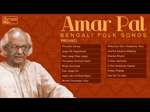 Bengali Folk Songs Greatest Hits | Amar Pal | Provati | Bengali Lokgeeti