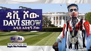 ዳቪ ሾው DAVI SHOW |አዲስ አስቂኝ ሾው  New Show By Aman Bisetegn