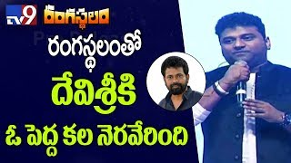 Devi Sri Prasad Breathtaking Speech @ Rangasthalam Pre Release Event || TV9