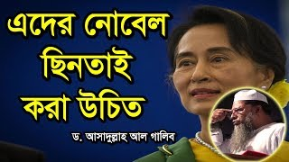 Bangla Waz 2017 Eder Nobel Chintai Kora Uchit by Dr Muhammad Asadullah  Galib | Free Bangla Waz