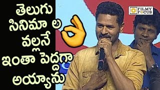 Prabhu Deva Superb Speech @Lakshmi Movie Audio Launch