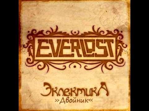 Everlost - Двойник