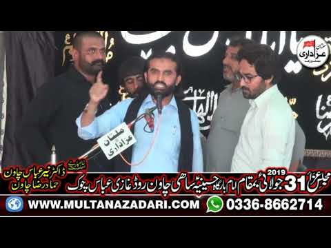 Zakir Ahmed Ali Jafari I Majlis 31 July 2019 I Qasiday And Masiab I