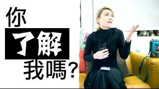 譚杏藍 Hana Tam - 你了解我嗎?