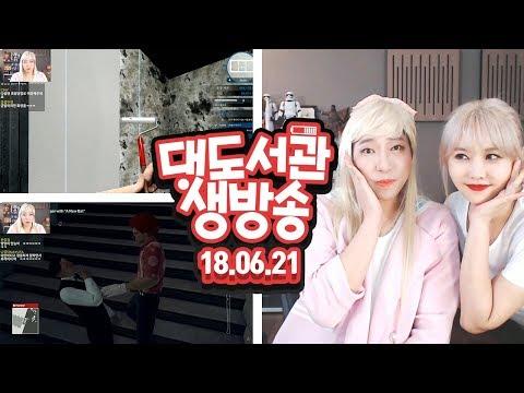 대도 생방송] 대도서관이 윰댕 분장하고 게임방송 하기!! 6/21(목) 대도서관 Game Live Show