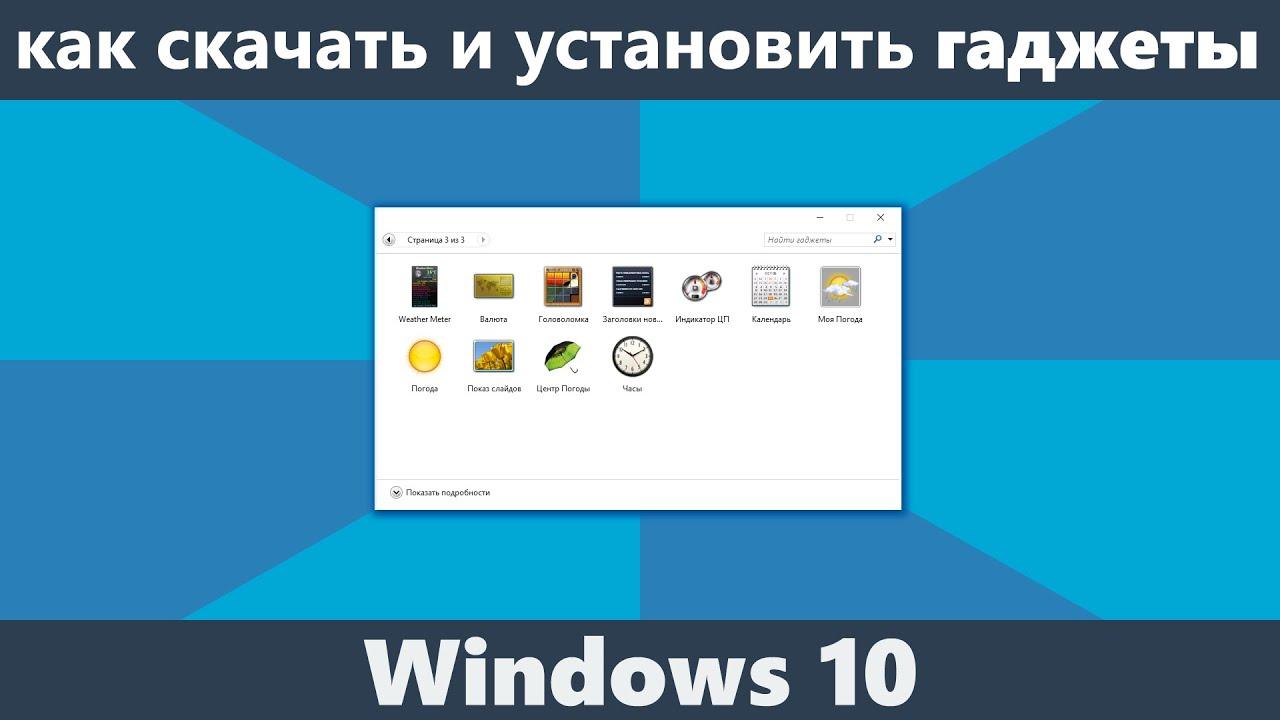 Как сделать виджет для windows 10