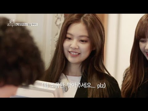 BLACKPINK - '블핑하우스 (BLACKPINK HOUSE)' SPOILER