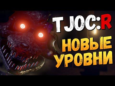 The Joy of Creation: Reborn - НОВЫЕ ЧИКА И ФОКСИ